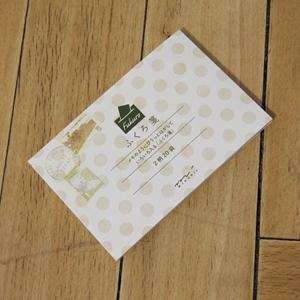 Adresskärtchen für Briefe 20 Stück