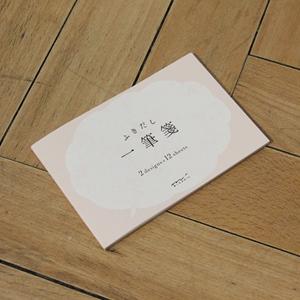 Briefpapier im Block (Umschlag Block)